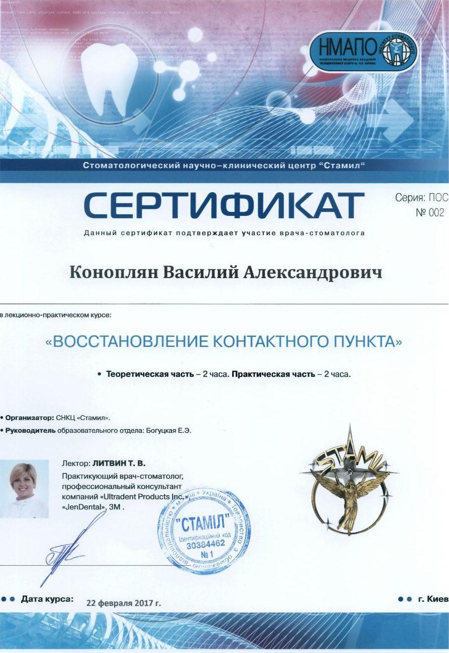 Детская поликлиника воронеж на ломоносова официальный сайт врачи